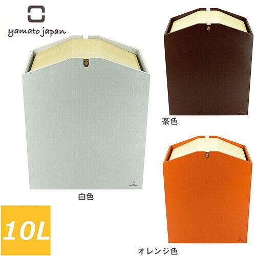 【お買い物マラソン期間ポイントUP対象商品】ヤマト工芸[ アローズS(10リットル) ARROWS S ]アロウズS スイング (Wh(白色) Br(茶色) Or(オレンジ色) ブラウン ホワイト オレンジ ) ダストボックス 10l YK07009 ブラウン ホワイト オレンジ ごみ箱 ごみばこ