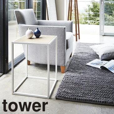 テーブル デスク 山崎実業 サイドテーブル タワー スクエア 3324、3325 家具