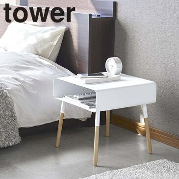 テーブル デスク 山崎実業 ローサイドテーブル プレーン 4229、4230 家具