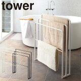 山崎実業 横から掛けられるバスタオルハンガー 3連 タワー ホワイト/ブラック 4979、4980 ランドリー収納 ランドリー用品