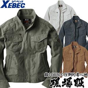 ジーベック XEBEC 2140 ブルゾン 通年 秋冬用 メンズ 男性用 作業服 作業着 上着 ジャケット 定番 工事 土木 溶接 塗装 上下セット対応 翌日配送
