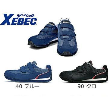 作業靴 スニーカータイプ ジーベック 85102 セフティシューズ XEBEC メンズサイズ 大きいサイズ 小さいサイズ レディースデザイン ユニセックス 幅広 4E 先芯あり 通気性軽量 クッション性 抗菌 防臭 反射材 耐油性 SmallBig 快適 軽い ライト 衝撃吸収
