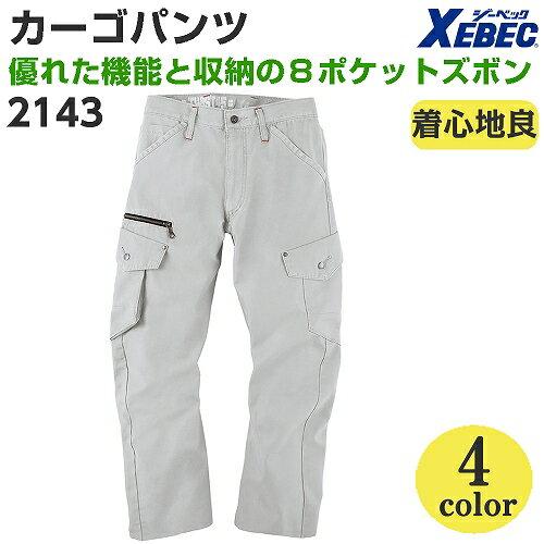 作業服作業着ジーベック2143ツイスト45ラットズボン【カーゴパンツ】メンズ男性用XEBEC