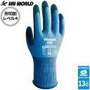 作業手袋 ゴム手袋 耐切創手袋 ユニワールド ワンダーグリップ カットアラミド WONDER GRIP Cut Aramid 1双 WG757 ニトリルゴム 耐摩擦性 耐油性 1