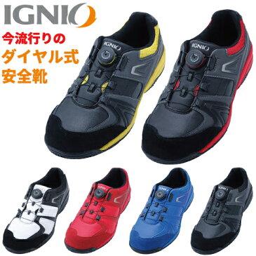 安全靴 イグニオ IGNIO IGS1027 ダイヤル式 JSAA規格 プロテクティブスニーカー 先芯あり 耐滑 屈曲 抗菌 防臭 反射 耐油 滑りにくい TGFダイヤル セーフティー シューズ