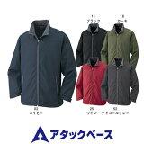 アタックベース 2054-25 裏フリースジャケット メンズ 防寒ウェア ATACK BASE 防寒作業服 作業着