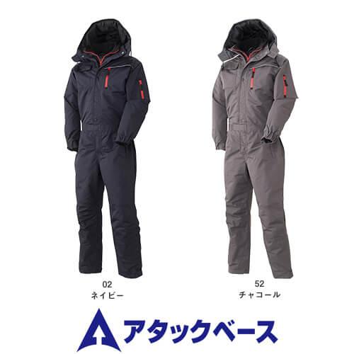 作業着 作業服 アタックベース ATACK BASE 防水防寒ツナギ 9511-30 防寒つなぎ