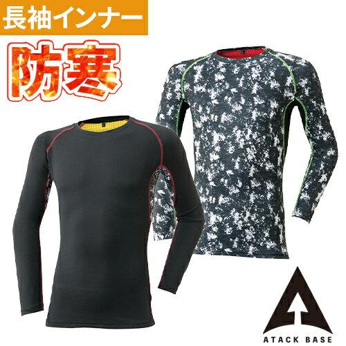 アタックベース 875-15 発熱丸首シャツ