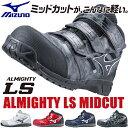安全靴 ミズノ MIZUNO ハイカット 2019年 新作 新色 オールマイティ軽量 ミッドカット ALMIGHTY LS MID C1GA1802 軽量 作業靴 メンズ レディース かっこいい おしゃれ JSAA規格 マジックテープ 耐滑
