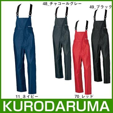 クロダルマ 47414 レインサロペット カッパ 雨合羽 KURODARUMA