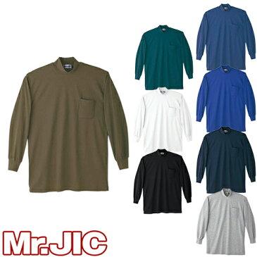 お買物マラソン期間中全品ポイント5倍以上 自重堂 Mr.JIC 長袖Tシャツ 90054 長袖ハイネックシャツ 秋冬 メンズ カジュアルウェア