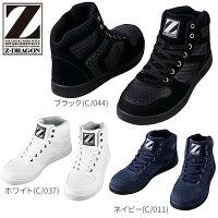 安全靴 ハイカット 自重堂 プロテクティブスニーカー 安全靴 S7173 紐靴 JSAA規格 プロテクティブスニーカー