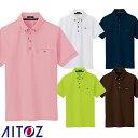 アイトス AZ-7667 部屋干しボタンダウン半袖ポロシャツ(男女兼用) AITOZ 作業服 作業着 半袖