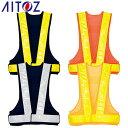 安全ベスト 高視認 AITOZ アイトス 反射材付メッシュベスト AZ-8714 安全服 反射材付 作業着