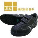 安全靴 喜多 耐油底 静電防止セーフティスニーカー MK7800 マジック止め JSAA規格 プロテクティブスニーカー