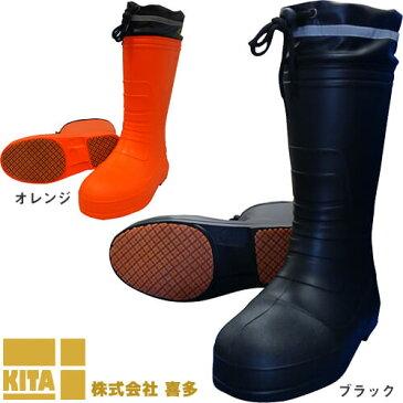 長靴 喜多 柔らかい防寒EVAラバーブーツ(裏ボア) カバー付 KR8005 レインブーツ