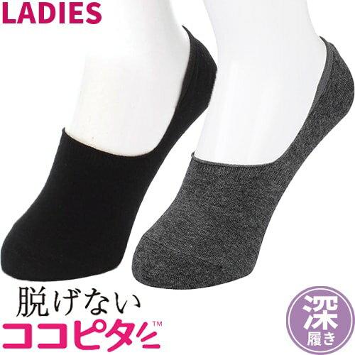 ゆうパケット対応6足 CMで話題沸騰 女性用ココピタレディース靴下脱げないココピタニットタイプ(深履き)フットカバー深めくるぶ