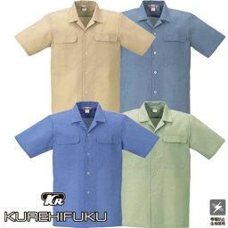作業服 半袖シャツ クレヒフク KURE 半袖シャツ 7800 作業着 春夏 帯電防止