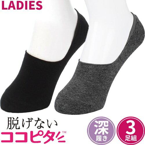 ゆうパケット対応6足 CMで話題沸騰 女性用ココピタレディース靴下脱げないココピタニットタイプ深履き3足組フットカバー深めくる
