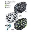 【ヘルメット 自転車 おしゃれ】BRIDGESTONE/ブリヂストンサイクル【BCSPスポーツバイクヘルメット】