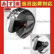 【あす楽・送料無料】 OGKカブト ASAGI SPEED アサギ スピード ジェットヘルメット バイクヘルメット インナーサンシェード搭載
