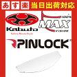 【ゆうパケット対応】OGKカブト CM-2-P ピンロックシート(Pinlock Original Insert Lens) ヘルメットオプション/KAZAMI対応/カザミ対応