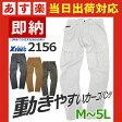 ジーベック 2156 ツイスト45 ラットズボン 作業服 カーゴパンツ 作業ズボン 春夏用(M〜5L)