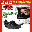 OGKカブト/ブレスガードPro 【OGK オプション】【あす楽対応】【ゆうパケット対応】/KAMUI/カムイ