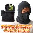 【あす楽】冬用フェイスマスク おたふく手袋 フルフェイスマスク ヘルメット対応 B-94 発熱 オシャレ