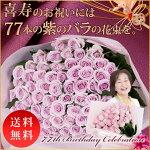 喜寿祝い紫のバラの花束77本【送料無料】喜寿祝いに♪お祝い花フラワーギフトプレゼント女性誕生日メッセージカード付きバラ花束指定日配達対応