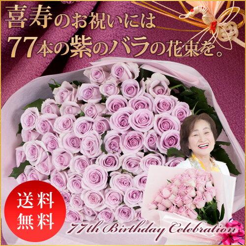 喜寿祝い 紫のバラの花束 77本喜寿祝いに♪ お祝い 花 フラワー ギフト プレゼント 女...