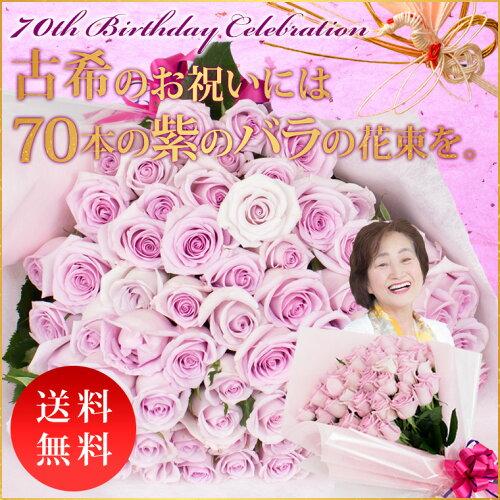 古希祝い 紫のバラの花束 70本古希祝いに♪ お祝い 花 フラワー ギフト プレゼント 女...