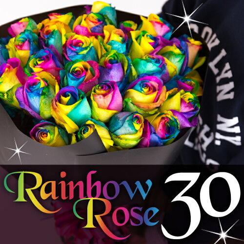 30本のレインボーローズ花束◇誕生日やお祝い、記念日に年齢分の本数でプレゼント 薔薇/ばら/バラ...