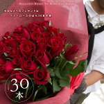 バラ専門農家のバラの花束30本お祝・誕生日に贈るバラ花束・指定日配達対応ホワイトデー2016