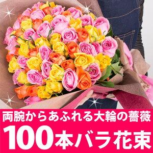 【送料無料】【バラ専門ギフト店のプラチナローズ】バラの花束 100本 お祝・誕生日に贈るバラ花…