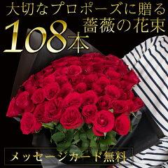 【送料無料】【バラ専門ギフト店のプラチナローズ】バラの花束 108本 プロポーズ 記念日に贈るバラ花束・指定日配達対応