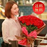 バラの花束108本【送料無料】還暦祝いに最適♪お祝・誕生日に贈るバラ花束・指定日配達対応