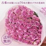 古希祝い紫のバラの花束70本【送料無料】古希祝いに♪お祝い花フラワーギフトプレゼント女性誕生日メッセージカード付きバラ花束指定日配達対応