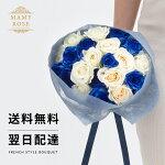 【送料無料】青バラと白バラ20本の花束誕生日ギフトにバラの花束をプレゼント送料無料で12時までの注文で翌日配達結婚記念日敬老の日母の日父の日