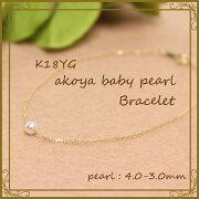 あこや真珠パールホワイトピンク系プチブレスレットK18WGイエローゴールド4.0-3.0mm