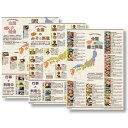 日本の食文化地図 3枚組