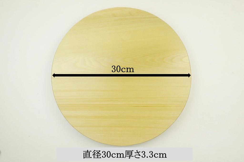 【まな板 丸】(直径30cm厚さ3.3cm)【木・抗菌】国産青森ヒバ木の丸いまな板 一枚板 送料無料 お届けするまな板の木目は全て異なります、お客様の木目のご要望にはお答え出来ませんのでご了承下さい。(まな板立ては付属致しません)の写真