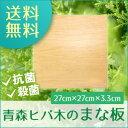 【青森 ひば まな板】【木製・抗菌】産地直送の国産青森ひば木のまな板は送料無料(27×27cm厚さ3.3cm)受注後の製作の為おおよそ7〜14日以内で発送します。