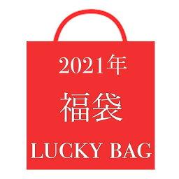 楽天スーパーセール特別価格!!SALE!! M&Aオリジナル福袋!! 2021年福袋 超お得15万円相当