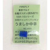【再入荷】FIREFLY 東京マルイ 各種ガスガン VSR-10シリーズ 共用チャンバーパッキン うましか中辛
