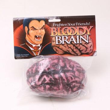 【再入荷】【ハロウィン】ブラッディブレイン(血の脳みそ)【インテリア・オブジェ】