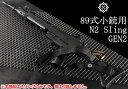 田村装備開発 89式小銃用 N2 スリング Gen2 ■ 自衛隊 89式 ミリタリー