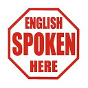 """【ステッカー シール】ENGLISH SPOKEN HERE """"英語通じます"""" 八角形ダイカットデカール 約5.5cm×5.5cm 【高品質 アメリカ雑貨 ステッカー サイン】"""