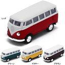 【ミニカー】【フォルクスワーゲン】クラシカルバス (ワーゲンバス) 1:64 スケール グリーン レッド イエロー ブラウン【volkswagen VW classical bus トイ おもちゃ 車 カー】
