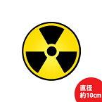 【ステッカー シール】 ラジエーション シンボル(放射能標識)デカール 直径約10cm【核 原子力 Radiation ラジエイション ハザードシンボル 雑貨 小物 シール イエロー ブラック】